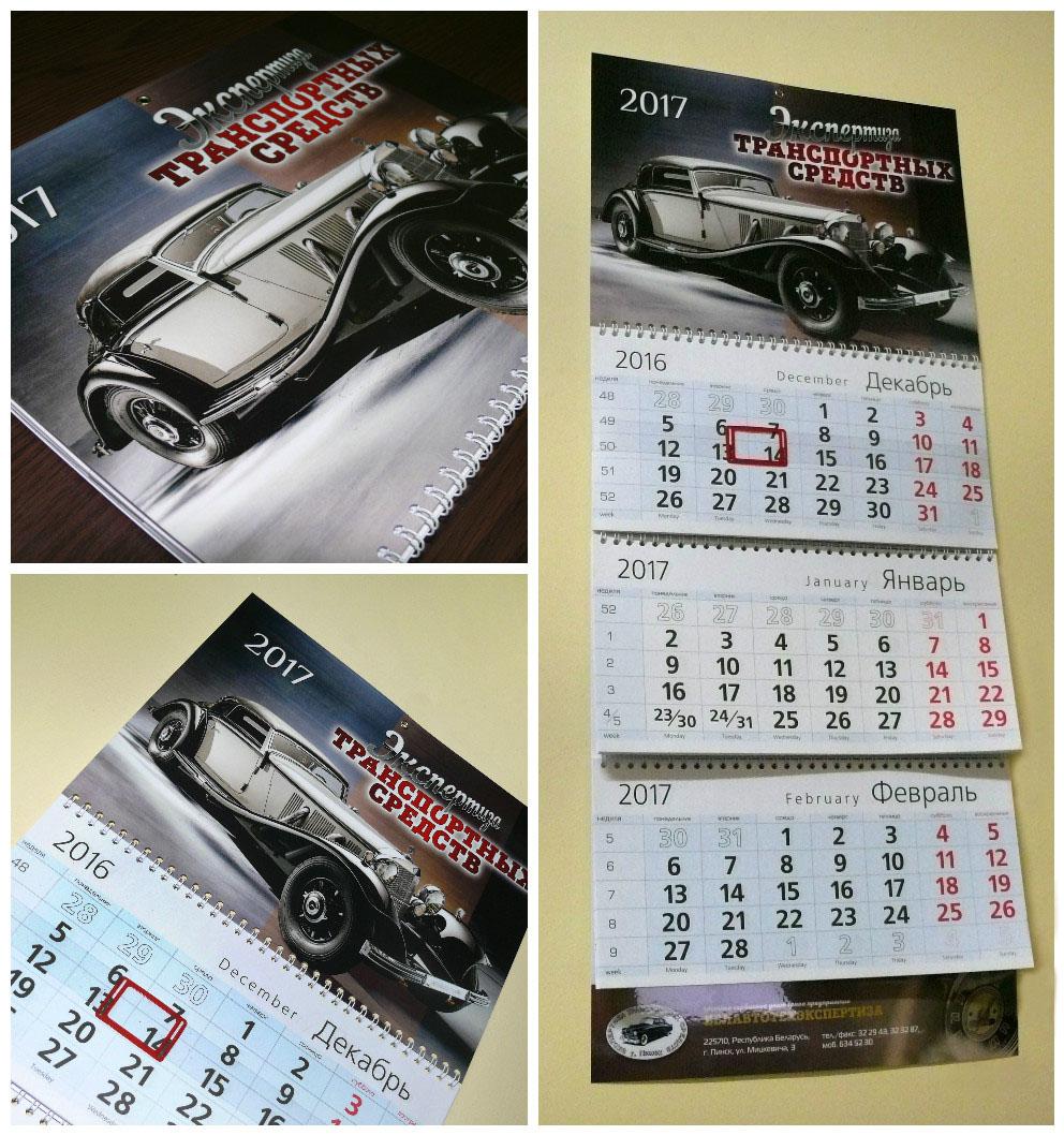 Печать календарей в городе Пинск