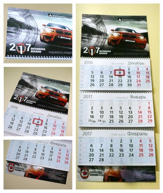Печать календарей в городе Пинске