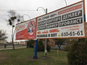 Наружная реклама на биллбордах города