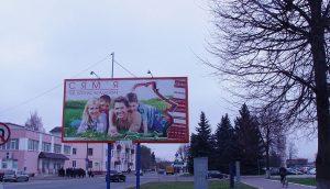 Наружная реклама на билбордах. Размещение