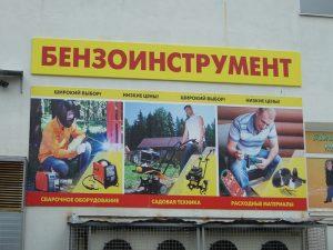 Несветовые вывески. Наружная реклама Пинск
