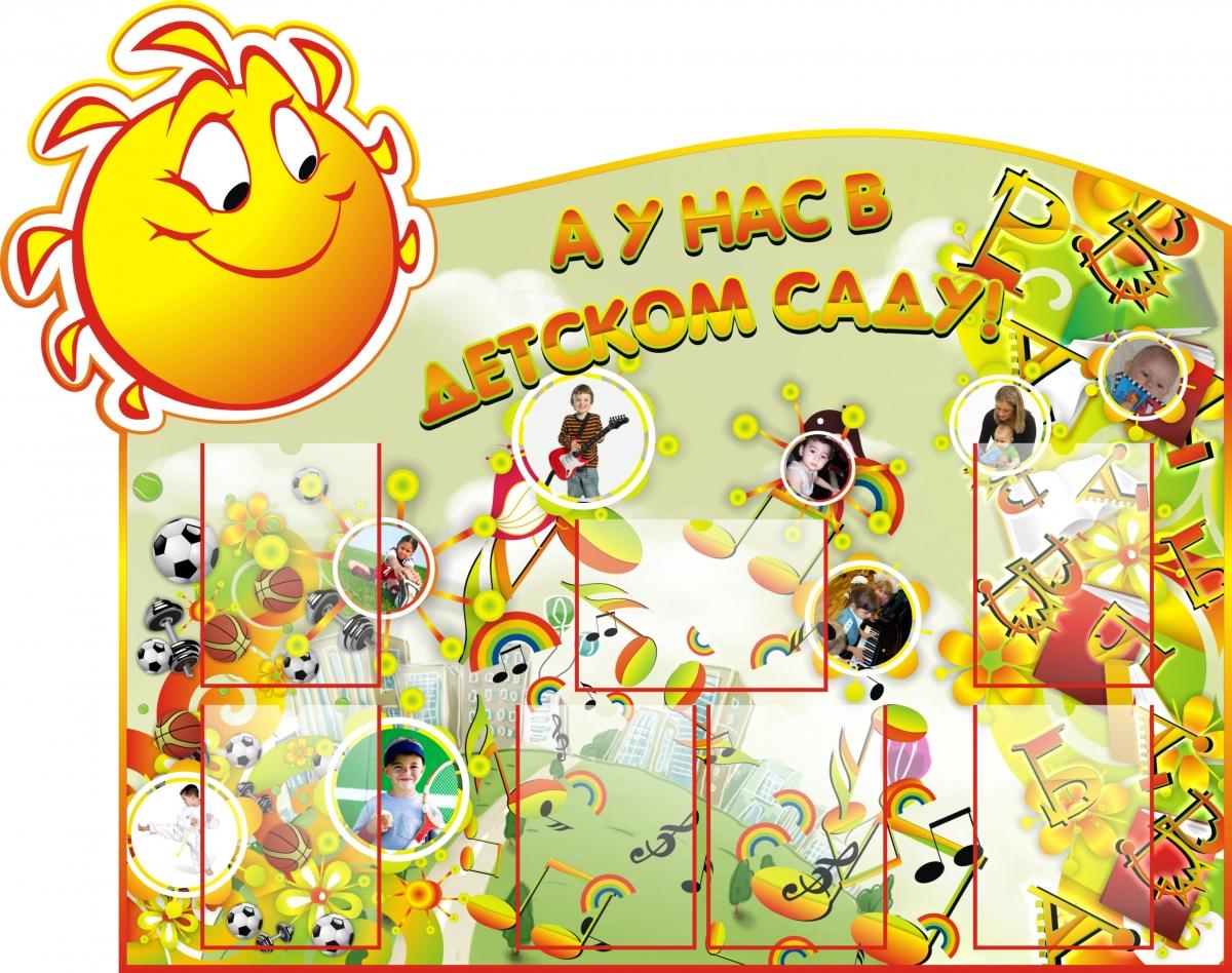 Информационный стенд в детский сад