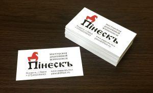 Печать визиток для бизнеса