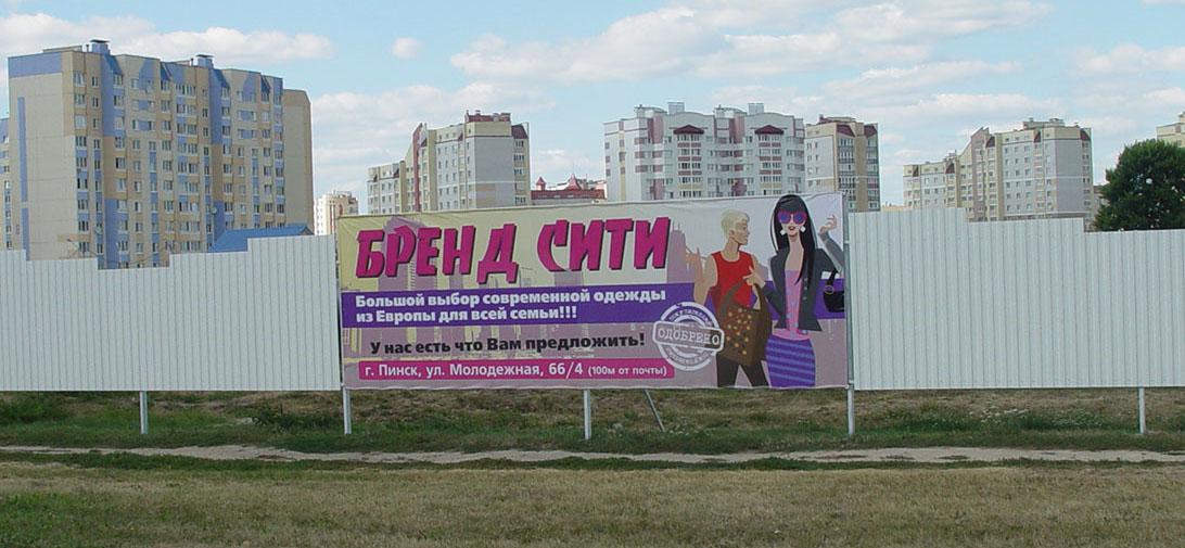 Реклама на баннере, растяжках