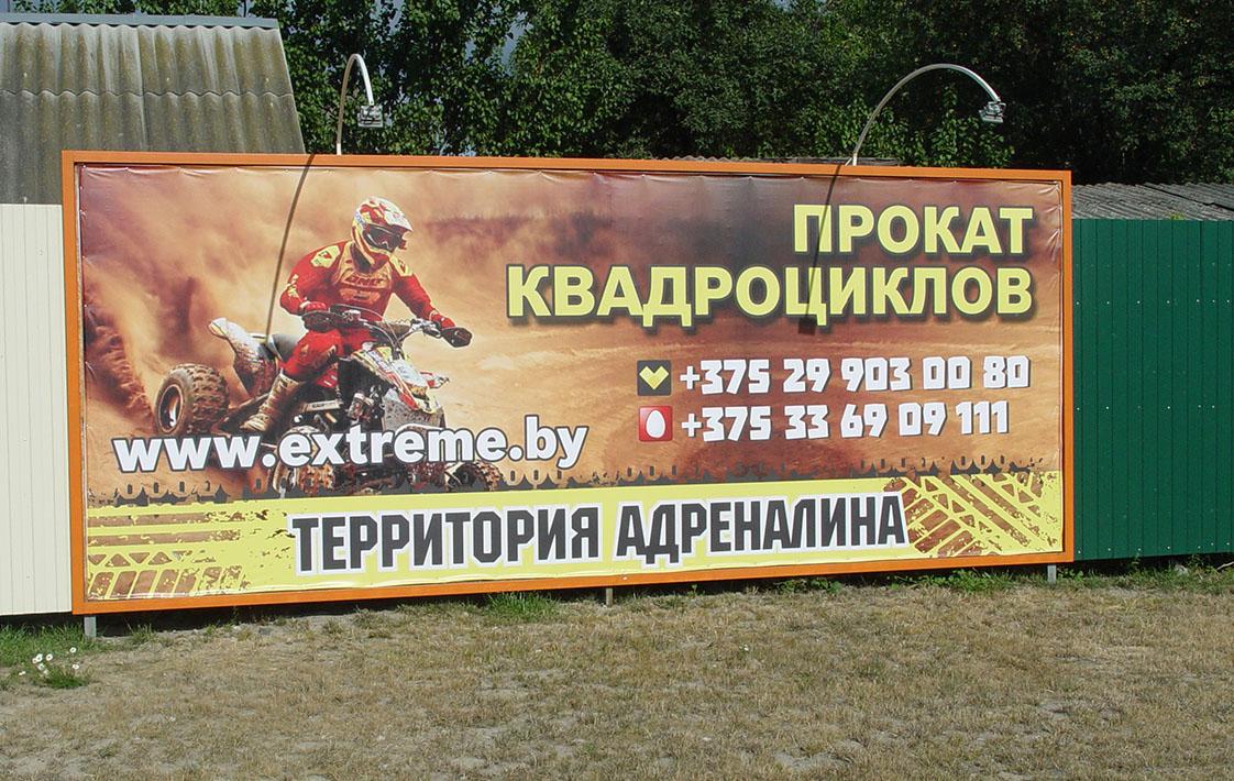 Реклама на баннере. Размещение