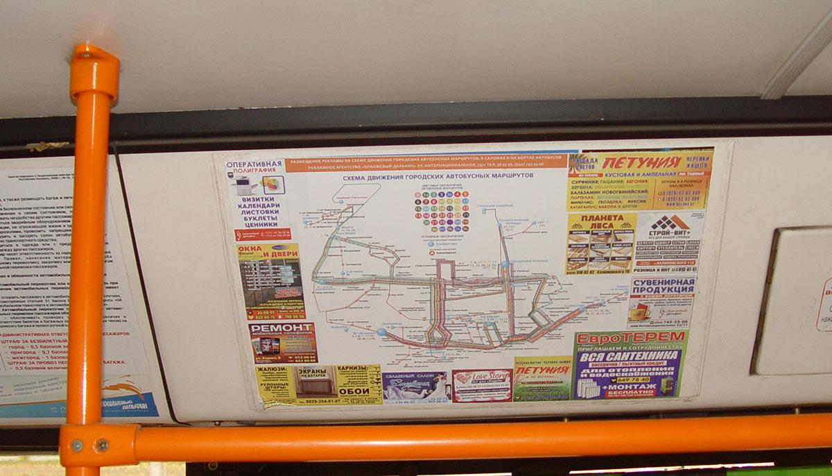 Реклама в автобусе и автобусах города