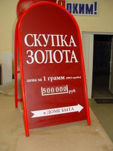 Заказать производство и изготовление штендеров в Пинске