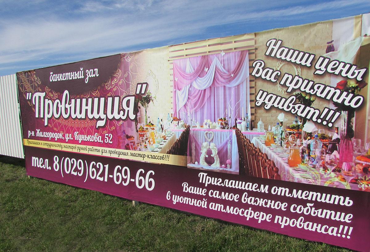 Размещение наружной рекламы в Пинске