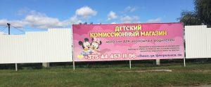 Наружная реклама на баннере. Размещение
