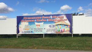 Наружная реклама в Пинске