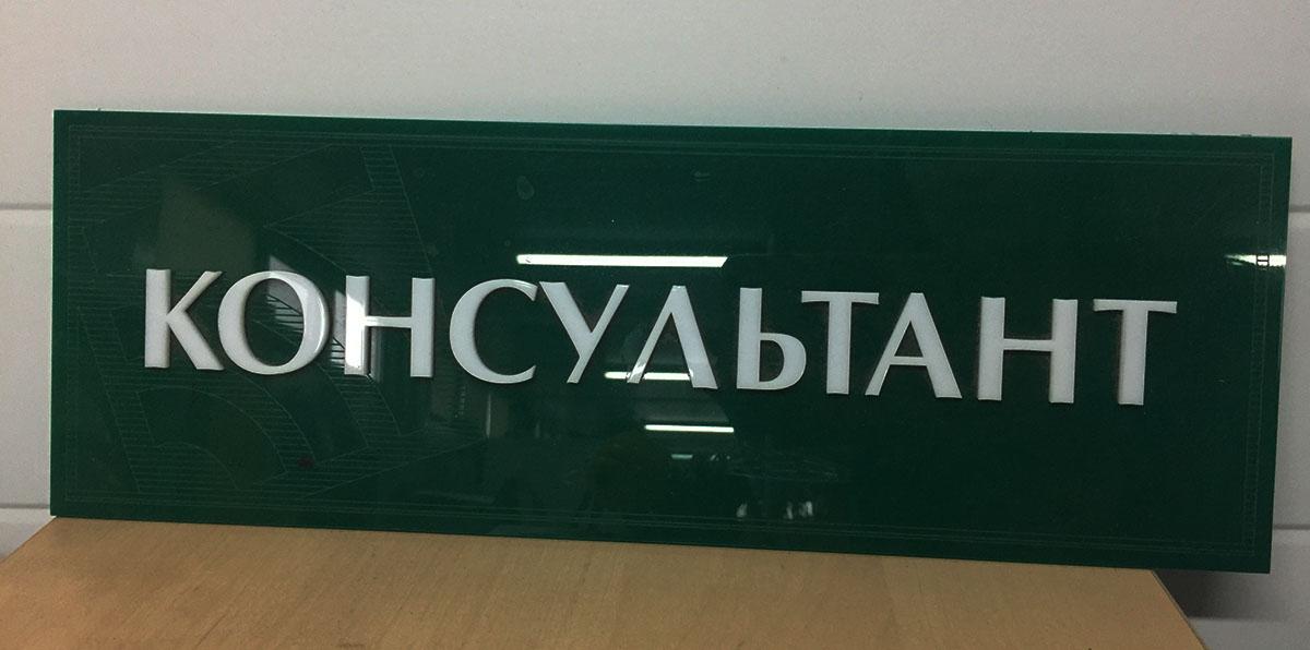 Заказать производство табличек для офиса. Таблички на дверь