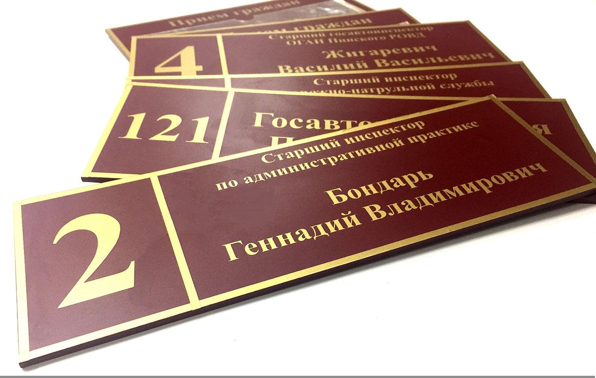Офисные таблички для бизнеса