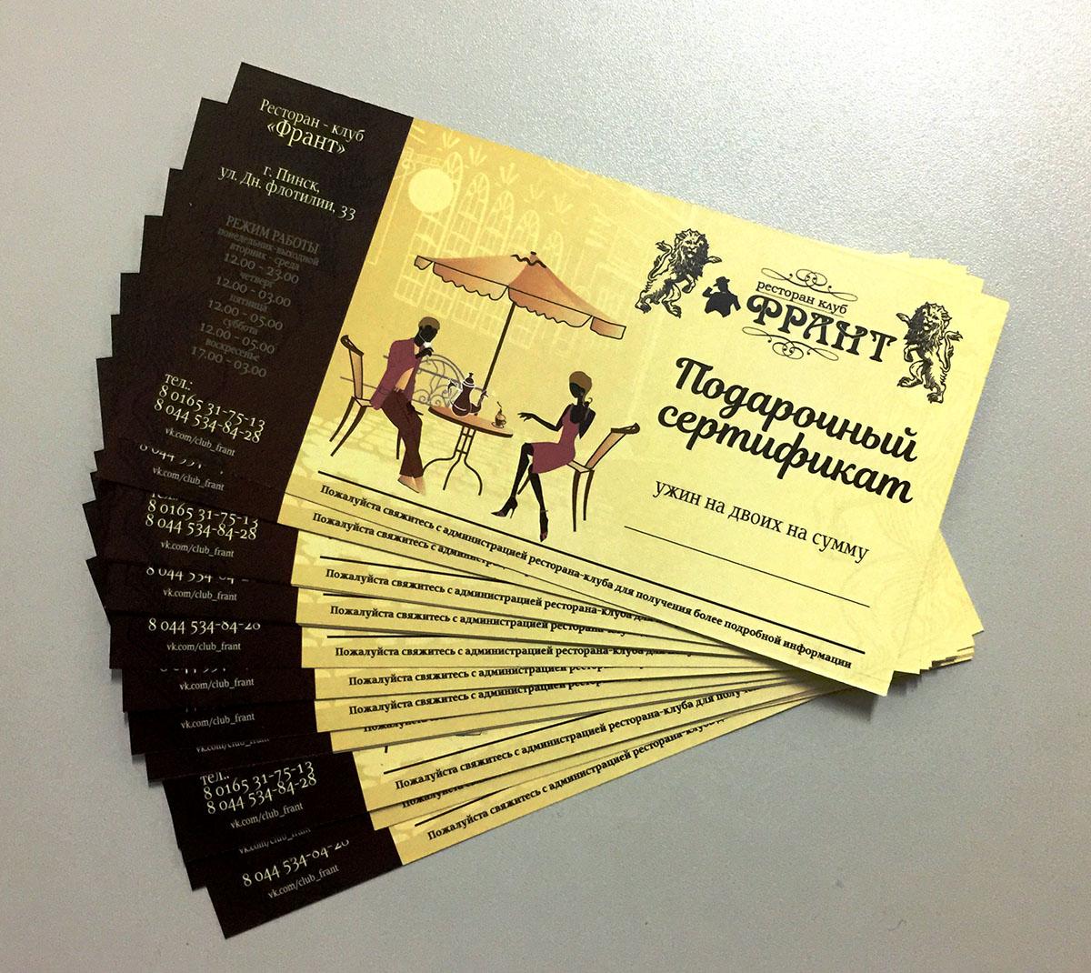Печать визиток в городе Пинск. Реклама