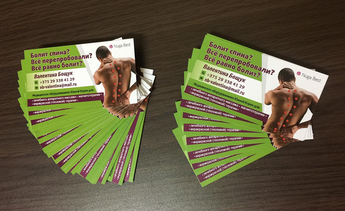 Печать визиток для бизнеса в городе