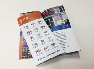 Печать буклетов для бизнеса. Реклама