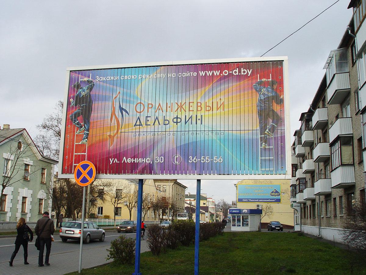 Наружная реклама на призматроне в г. пинск