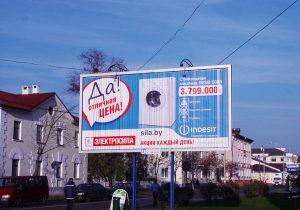 Наружная реклама на Призматроне. Размещение в Пинске