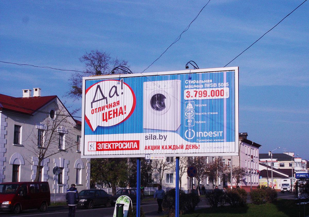 Размещение наружной рекламы в Пинске на призматроне