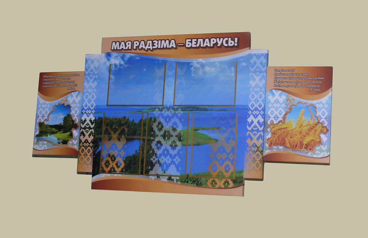 Информационный стенд в Пинске