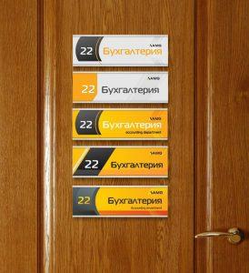 Таблички в офис. Производство табличек
