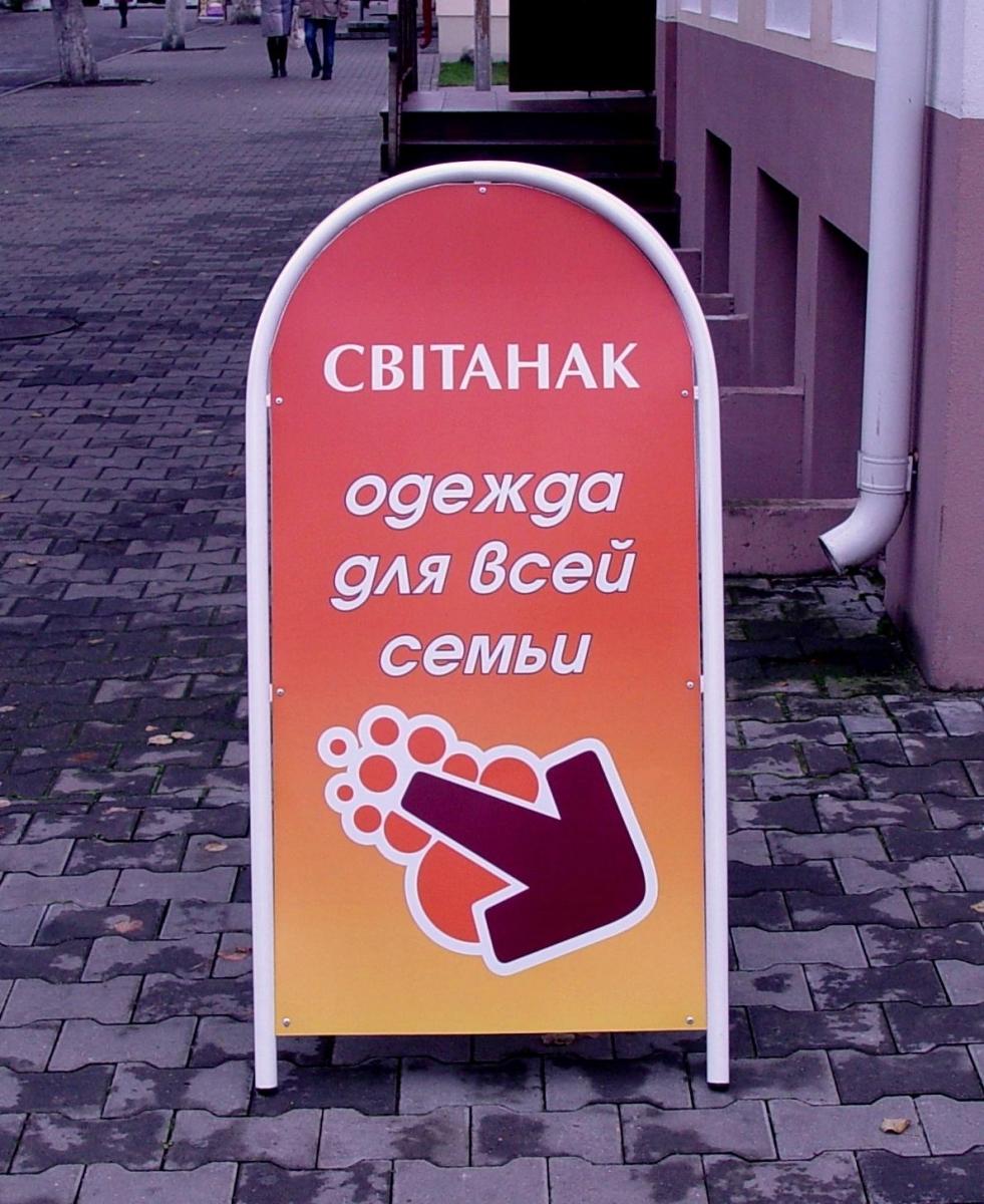 Закзать производство штендеров в городе Пинск. Дизайн