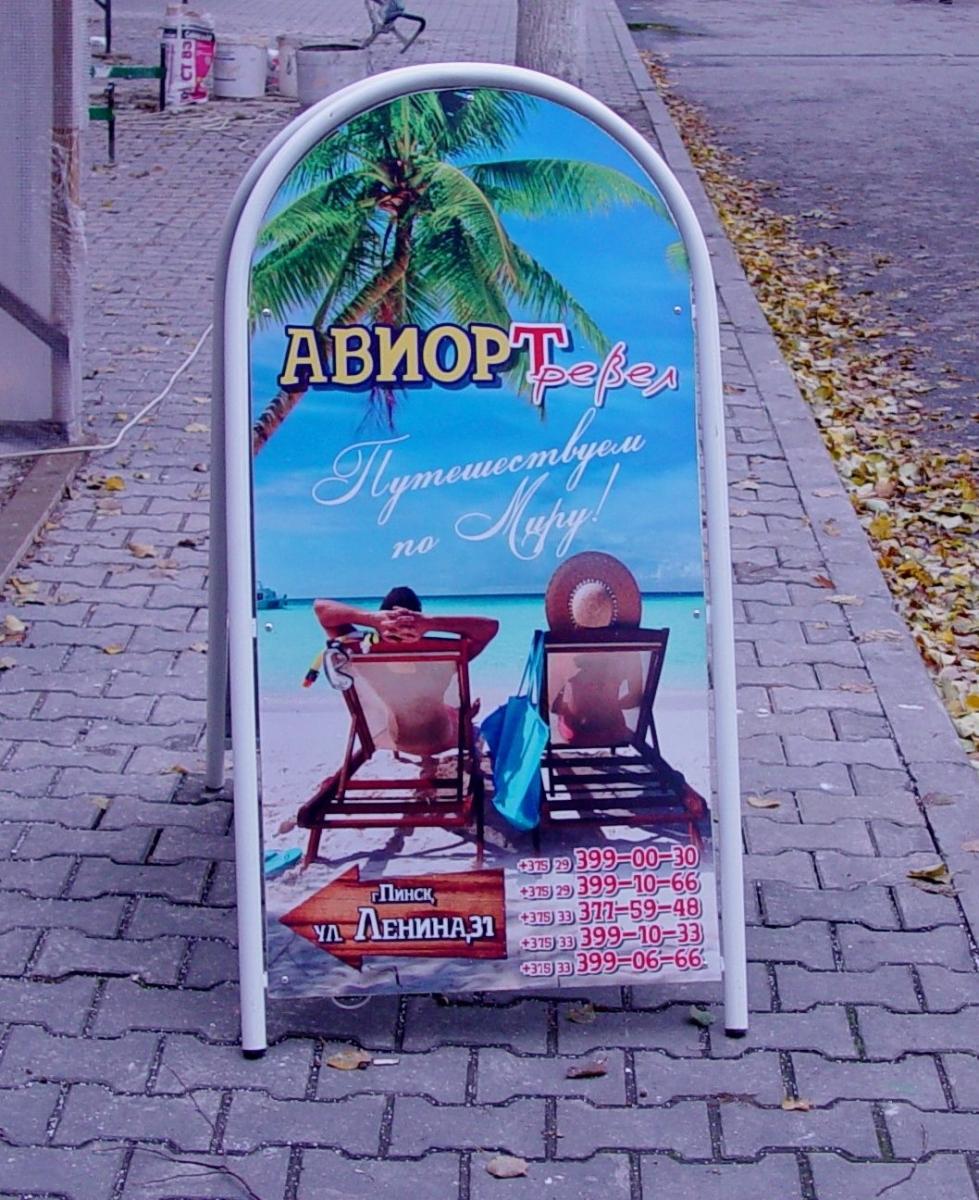 Штендер для магазина и офиса пинск