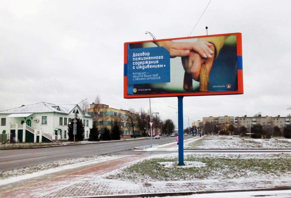Социальная реклама в Пинске
